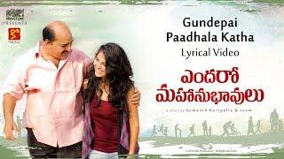 'Gundepai Paadhala Katha' Lyrical Video from