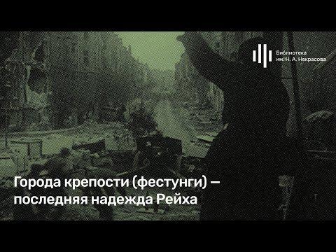 Алексей Исаев: 'Города-крепости