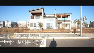 [045] 바다뷰 시흥 시화 MTV 거북섬 전원주택 대…