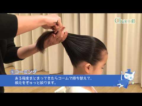 シニヨン�作り方  Ballet Bun Hairstyle