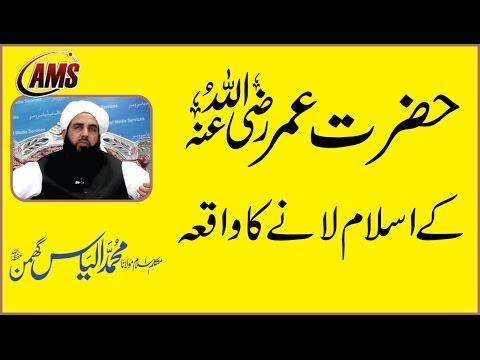 Hazrat Umar Razi Allah Tala Anhu Ke Islam Lany Ka Waqia
