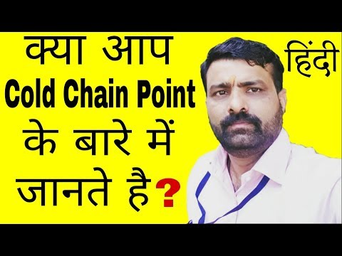 What Is Cold Chain Point II Hindi
