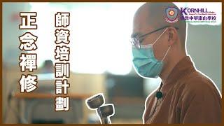 Publication Date: 2021-03-25 | Video Title: 佛教中華康山學校_正念襌修師資培訓計劃