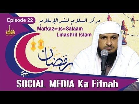 Ramadhan 1439H ┇ SOCIAL MEDIA Ka Fitnah ┇ By Hafiz Javeed Usman Rabbani ┇ Episode 22