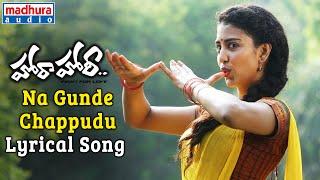 Hora Hori Telugu Movie | Na Gunde Chappudu Full Song w/Lyrics | Dileep | Daksha | Madhura Audio