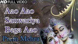 Aao Aao सांवरिया बेगा आओ || Prem Mehra || Beautiful krishna Bhajan #Ambeybhakti