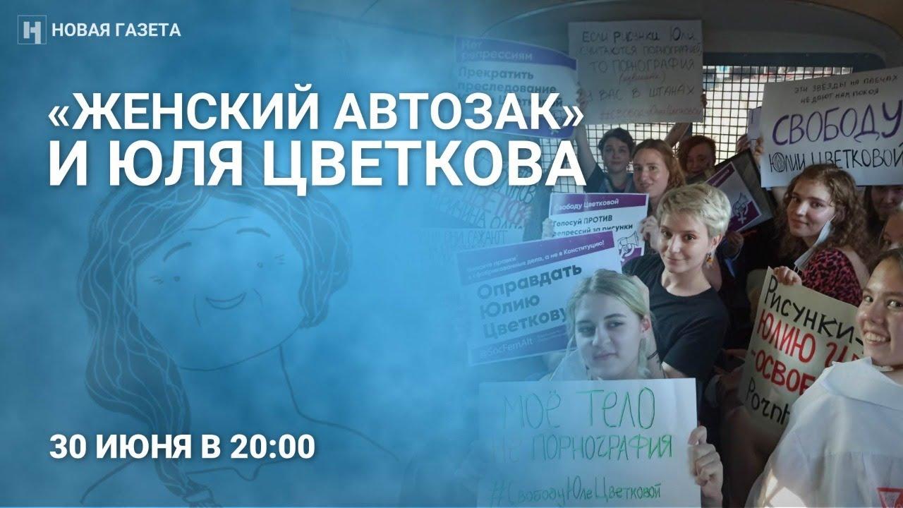 Дело Юли Цветковой и «женский автозак» 18+. Фем-активистки о задержаниях, порно и гендерном протесте