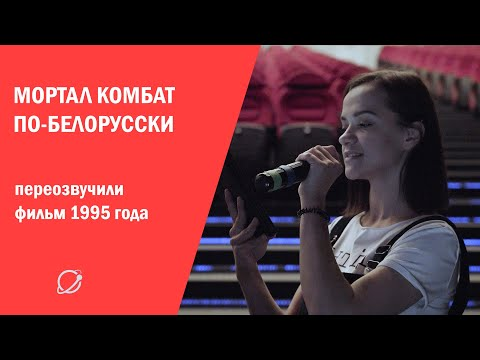 Озвучили Mortal Kombat 1995 года по-белорусски