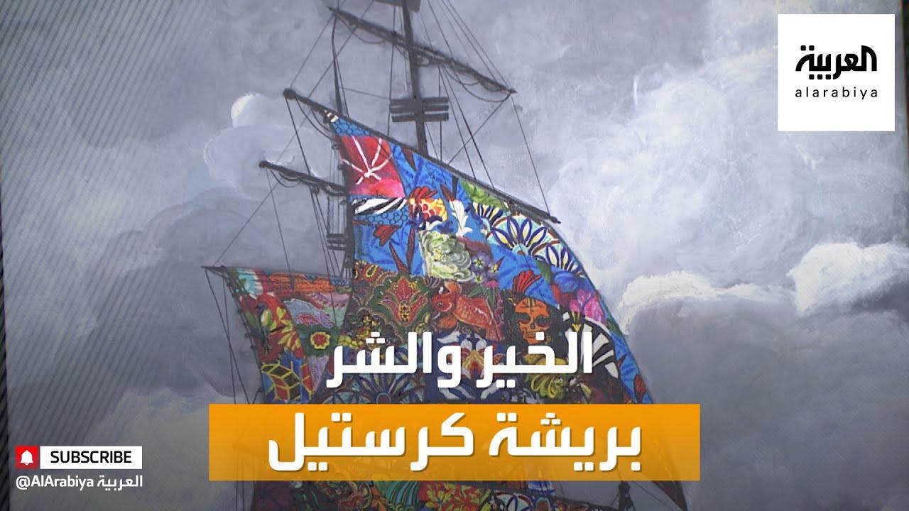 صباح العربية | التشكيلية اللبنانية كرستيل بشارة تمزج بين التقليدي والمعاصر  - نشر قبل 20 ساعة
