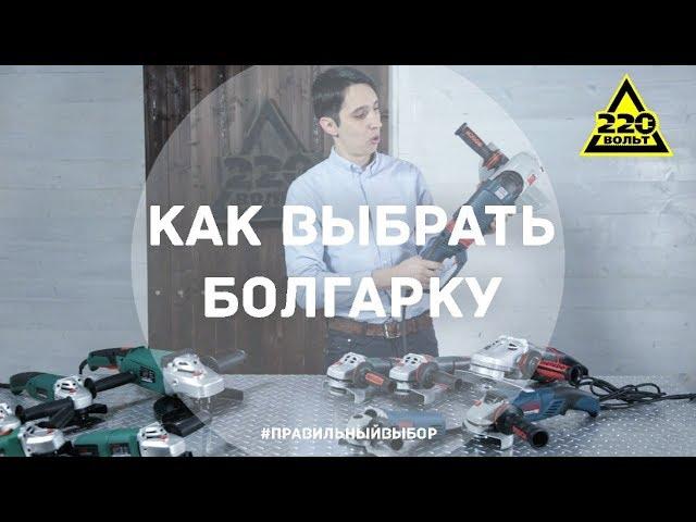 Как выбрать болгарку? ПРАВИЛЬНЫЙ ВЫБОР