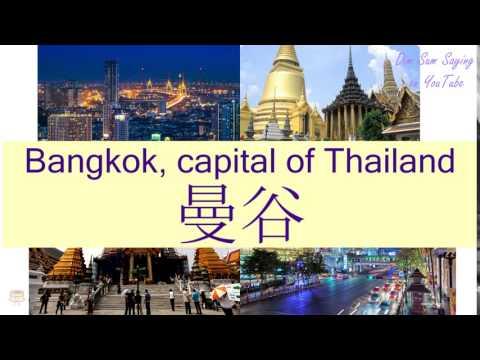 """BANGKOK, CAPITAL OF THAILAND"" in Cantonese (曼谷) - Flashcard"