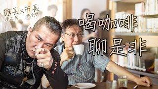 【館長直播🎥】館長x柯文哲  喝咖啡聊是非