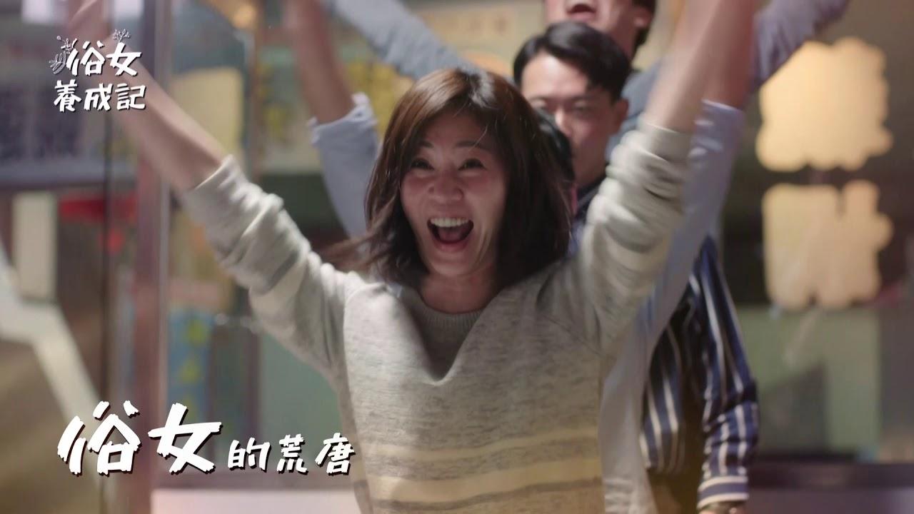 【俗女養成記】預告-起笑篇 搶先看|20190705 - YouTube