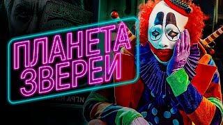 Планета зверей [Обзор] / [Трейлер 2 на русском]