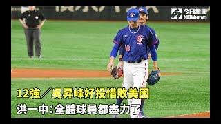 12強/吳昇峰好投惜敗美國 洪一中:全體球員都盡力了