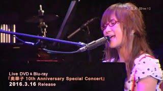 2016年3月16日発売 LIVE DVD&Blu-ray『奥華子10th Anniversary Special ...