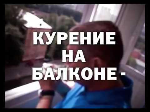 #23 мЧс предупреждает! курение на балконе - youtube.