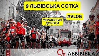 9 Львівська Сотка Веломарафон | Львовская Сотка | Cycling Race | Lviv Bicycle Club | Cadence 90