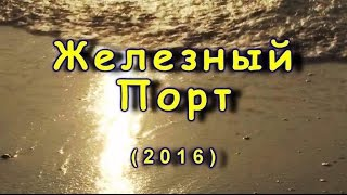 Железный порт 2016(железный порт 2016., 2016-07-25T21:59:34.000Z)