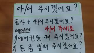 Корейский язык. (мои уроки 69)초급