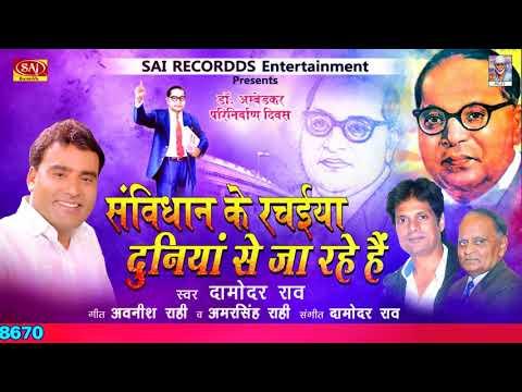 बाबा साहेब की मौत का सबसे दर्द भरा गीत जिसे सुनकर फुट फुट कर रोने लगेगी दुनिया Dr. Bhimrao Ambedkar