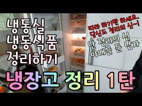 [냉장고정리] 냉장고정리1탄~! 냉동실의 냉동식품 정리하기~! 정리의 신 와이프의 노하우 대 방출~!