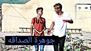 فلم:- جوهرة الصداقه شوفو شصار... #يوميات_سلوم