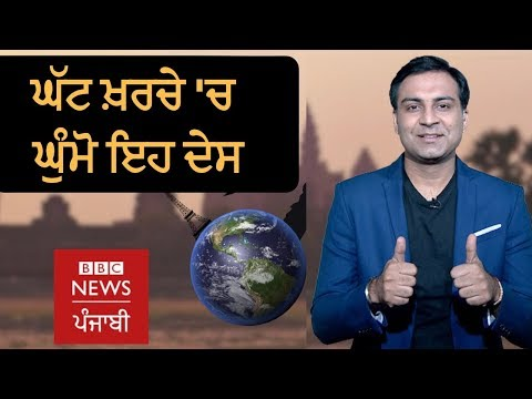 Amid dollar Vs rupee crisis, these countries are the cheapest to travel | BBC News Punjabi