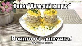 САЛАТ ДАМСКИЙ КАПРИЗ - ВКУСНО, БЫСТРО И КРАСИВО!