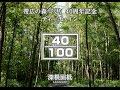 帯広の森 40周年 の動画、YouTube動画。