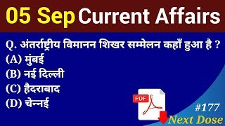 Next Dose #177 | 5 September 2018 Current Affairs | Daily Current Affairs | Current Affairs In Hindi