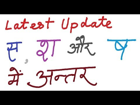 Updated: Difference between s sh shh स श ष मे अंतर जानें Mp3