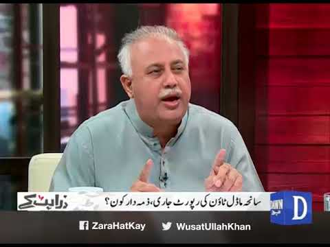 Zara Hat Kay - 05 December, 2017 - Dawn News