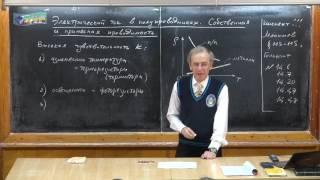 Урок 305. Электрический ток в полупроводниках. Собственная и примесная проводимость.