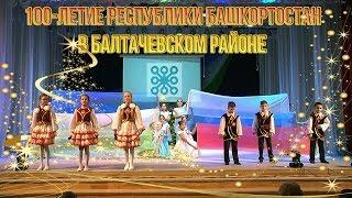 100 летие Башкортостана в Балтачевском районе