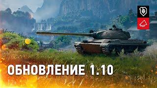 Обзор обновления 1.10: самое большое в этом году [World of Tanks]