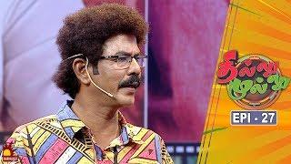 தில்லு முல்லு | Thillu Mullu | Episode 27 | 06th November 2019 | Comedy Show | Kalaignar TV