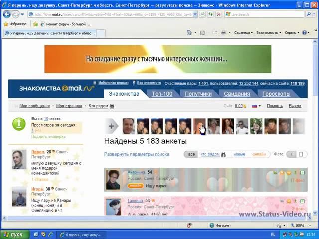 internet 2 aya stupen znakomstva na mail ru