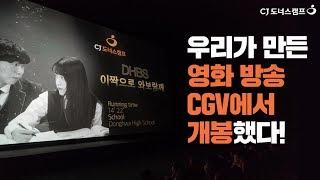 [CJ도너스캠프] 2019 청소년 문화동아리 쇼케이스 …
