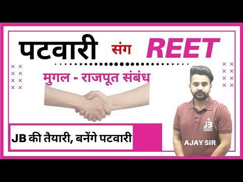 REET & Patwari exam 2021| Rajasthan History Classes | मुगल - राजपूत संबंध