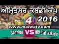 Amritsar Kabaddi Cup - 2016 ! Shahkot Vs Nri Club Nakodar | Quarter Final 4th ! Full Hd ! Part 4th video