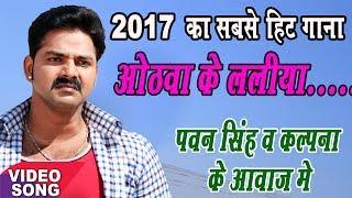 2017 का सबसे हिट गाना - Pawan Singh & Kalpana - ओठवा के ललिया - SuperHits Movie Song - JIGAR