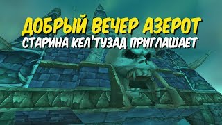 🔴 World of Warcraft Classic - Naxxramas, Anub'rekhan, Faerlina, Maexxna
