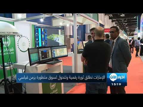 الإمارات تطلق ثورة رقمية وتتحول إلى سوق متطورة في زمن قياسي  - نشر قبل 3 ساعة