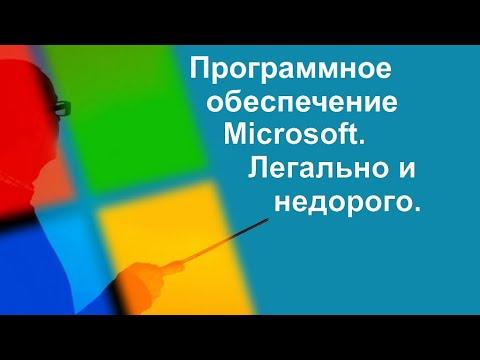 Программное обеспечение Microsoft. Легально и недорого