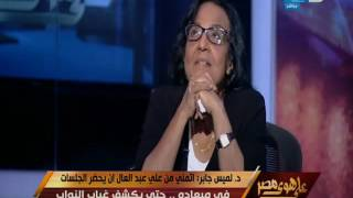 على هوى مصر - حوار خاص مع الدكتورة / لميس جابر - عضو مجلس النواب