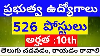 Latest Govt jobs 2017 | 526 Posts Recruitment Notification on 10th Class Qualification