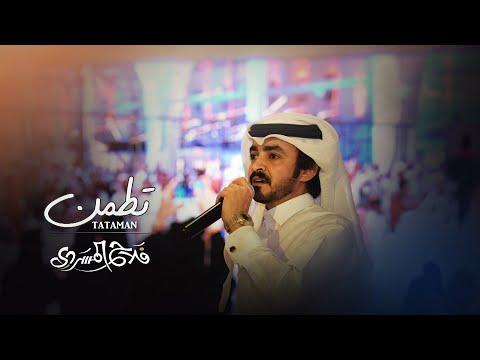 تطمن I كلمات علي بن سالم الهاملي I ألحان و أداء فلاح المسردي - حصريأ