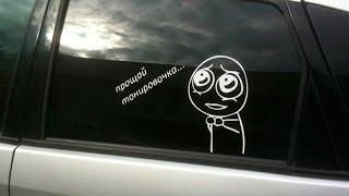 видео Правила замера тонировки стекол автомобиля. Лазейка в законе! Избегаем штраф за тонировку