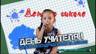 ДЕНЬ УЧИТЕЛЯ 2017!!! Поздравление и Знаменитые фразы учителей 2А класса!!! Школа №4 Докучаевск!!!